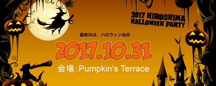 広島 ハロウィン!!|広島のハロウィンパーティー2017年
