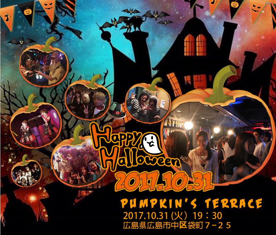 【募集終了】【満席】広島ハロウィンparty!当日祭!2017年 10月31日