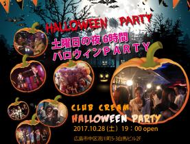 【募集終了】【満席】【170名】広島ハロウィンparty! ハロウィン! 2017年 10月28日(土)