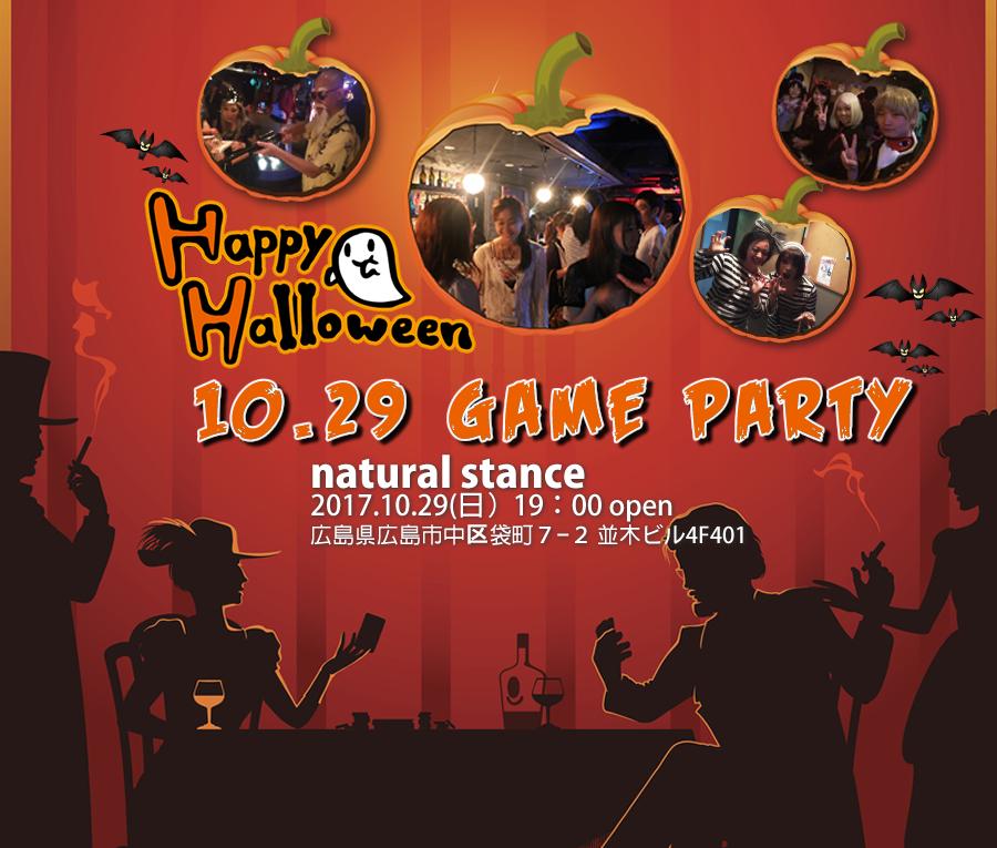 【募集終了】【満席】広島 ハロウィン ゲームナイト!!2017年 10月29日(日)開催【30名募集】