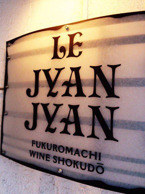 袋町ワイン食堂 Le Jyan Jyan (ル ジャンジャン)