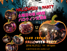 【募集終了】広島ハロウィンPARTY !2018年【200名】2018年10月27日(土)