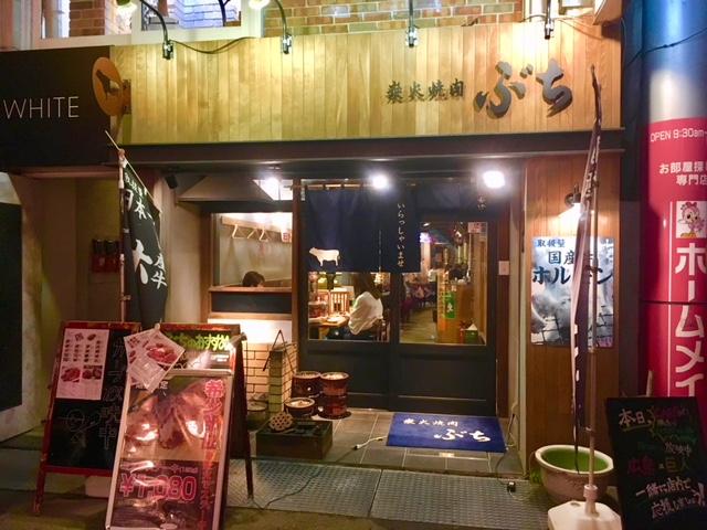 炭火焼肉  ぶち 並木店
