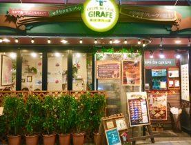CREPE DE GIRAFE 広島中央通り店