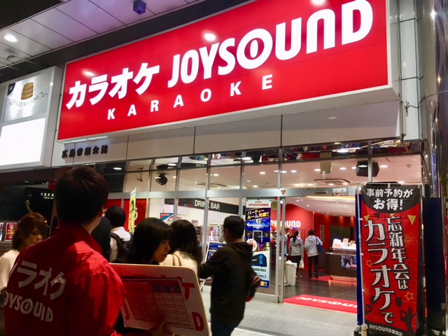 カラオケ JOYSOUND広島中央通り店(ジョイサウンド)