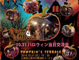 【満席】【開催日2018年 10月31日】広島ハロウィンparty!当日祭!2018