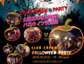 【満席】広島ハロウィンPARTY !2018年【200名】2018年10月27日(土)
