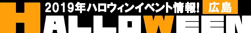 広島ハロウィン2019【ハロウィンガイド】