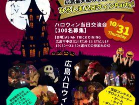 【満席】【開催日2019年10月31日(木)19:30~】広島ハロウィン当日 PARTY  2019!!【80名募集】