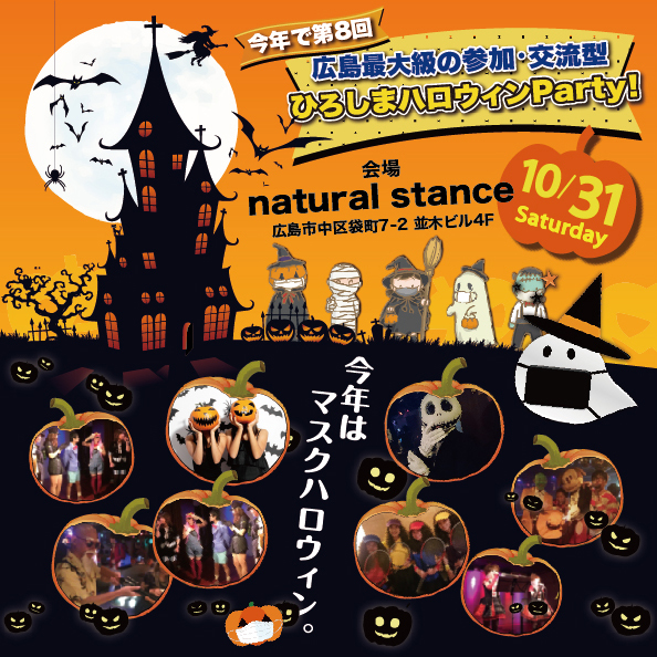 【本日応募締切】2020年 広島ハロウィンparty!当日祭!【開催日10月31日】