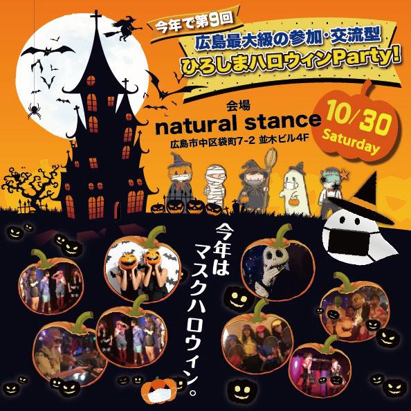 【参加者募集中】2021年 広島ハロウィンparty!【開催日10月30日】