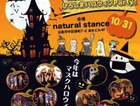 【参加者募集中】2021年 広島ハロウィンparty!【開催日10月31日(日)】